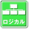 ロジカル・プレゼンテーション講座