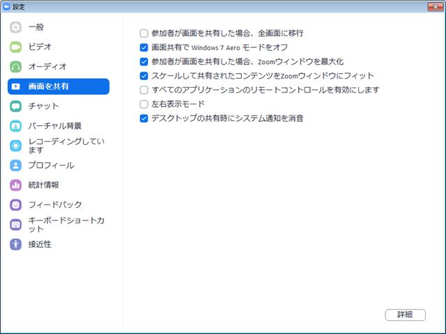 リモート デスクトップ zoom