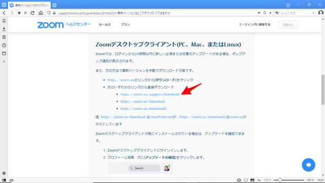 Zoomクライアントソフトのインストール